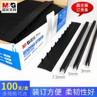 晨光 10孔装订夹条黑色 3mm/5mm/7.5mm 扣式装订A4纸100支/盒