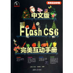 中文版Flash CS6完美互动手册(配光盘)(完美互动手册)