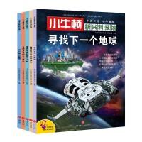 小牛顿新兴科技馆(第二辑全5册)