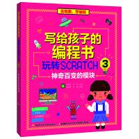写给孩子的编程书:玩转Scratch 3 神奇百变的模块