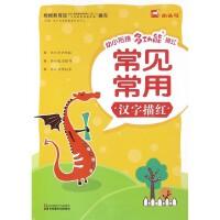 常见常用汉字描红/幼小衔接多功能描红