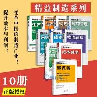 精益制造系列10册合集 精益生产计划管理 物流管理 SCM供应链管理系统工厂 现场微改善 成本库存采购书籍 企业管理