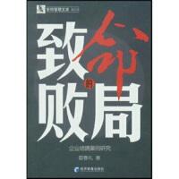 【二手书8成新】致命的败局:企业绝境案例研究 宿春礼 经济管理出版社