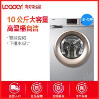 Haier/海尔 10公斤 变频 全自动滚筒洗衣机 itime智能自由洗 16种洗涤程序TQG100-BKX1231