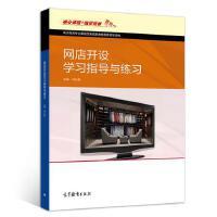 网店开设学习指导与练习 林日银 9787040523614