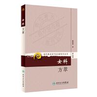 现代著名老中医名著重刊丛书(第九辑)・女科方萃