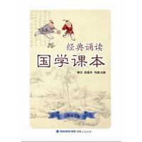 经典诵读・国学课本(三年级下册)