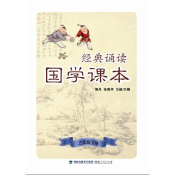 经典诵读·国学课本(三年级下册)