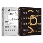 国际艺术与设计学院名师精品课2册:视觉传达设计+跨媒介广告创意与设计