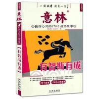 【二手书8成新】意林振奋心灵的178个成功故事:有智斯有成 秉礼 未来出版社