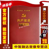2019版共产党员学习笔记本32开精装锁线记事本