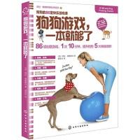 凯拉・桑德斯狗狗训养系列--狗狗游戏,一本就够了 化学工业