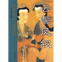 云髻凤钗-中国古代女子发型发饰马大勇 著9787533320874【直发】