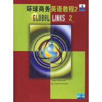 环球商务英语教程2(含光盘)