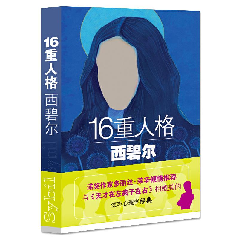 16重人格西碧尔 看《柒个我》,不如看《16重人格西碧尔》 诺奖作家多丽丝·莱辛倾情推荐,变态心理学经典名作。比《天才在左 疯子在右》惊险极致、比《24个比利》曲折动人,世界shǒu例使用精神分析疗法的多重人格案例。
