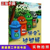 【二手9成新】挑食的垃圾桶 垃圾分类知多少