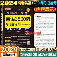 晨读晚练高考英语3500词巧记速练pass绿卡图书晨读晚练英语词汇手册2022版