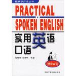 实用英语口语/跟我学外语丛书 周媛媛,周学锋 9787504341013