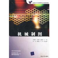 VIP-机械制图(高职高专先进制造技术规划教材)