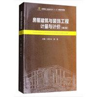 房屋建筑与装饰工程计量与计价(第2版)