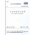 GB 50352—2005 民用建筑设计通则