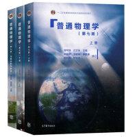 普通物理学第七版 程守珠 第7版物理学教材 上下册+普通物理学习题分析与解答 教材+习题解答全套3本