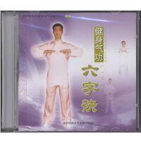 健身气功 六字诀 1VCD 正版教学光盘 北京体育大学出版社