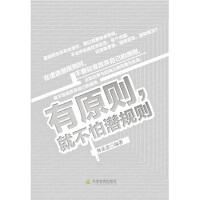 【正版二手书9成新左右】有原则,就不怕潜规则 林岳忠 天津教育出版社