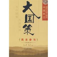 【二手书8成新】通向大国之路的中国民主:民主参与 唐晋 人民日报出版社