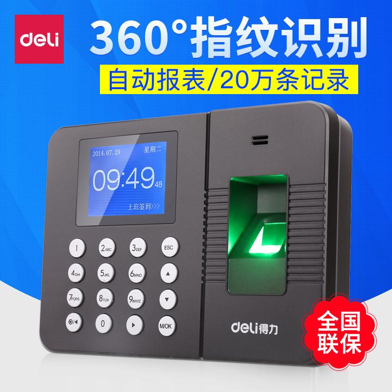 得力3960指纹考勤机彩屏U盘下载EXCEL指纹机3960Z指纹识别打卡机 免软件安装 自动生成报表