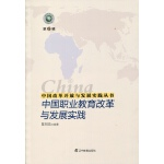 中国改革开放与发展实践丛书--中国职业教育改革与发展实践