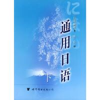 【旧书二手书8成新】通用日语下 (日本)名柄迪 世界图书出版社 9787506261951
