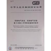 GB/T 5226.33-2017 机械电气安全 机械电气设备 第33部分 半导体设备技术条件