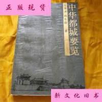 【二手旧书9成新】中华都城要览 扉页有一私章 /丘菊贤,杨东晨著