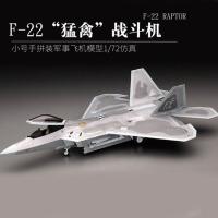 儿童小号手拼装军事飞机模型1/72仿真军用F-22战斗机组装航模