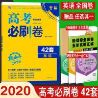 2020高考必刷卷42套英语新课标全国卷高考英语模拟试题汇编高考必刷题英语高考试题高三英语复习资料