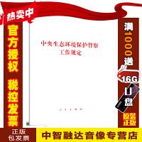 中央生态环境保护督察工作规定 人民出版社 9787010209937