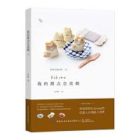 2�� �o心烘焙 玩美面包+我的甜�c���u萌 烘焙入�T��籍 新手自�W烘培 家用烤箱面包�C 西�c甜品蛋糕面包�干 制作方法教程
