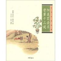 阳羡茗壶系.骨董十三说--中华生活经典
