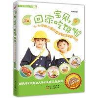 宝贝,回家吃饭啦:3~6岁幼儿园阶段家庭饮食规划书(新妈妈及准妈妈人手必备婴儿喂养书))