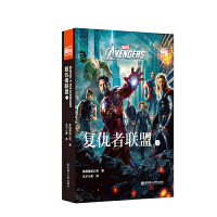大电影双语阅读. Avengers 复仇者联盟 1 (赠英文音频与单词随身查APP)