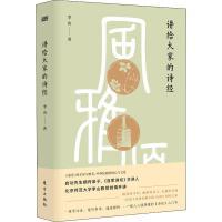 讲给大家的诗经 9787506090414 人民东方出版传媒有限公司出版社 李山