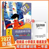 2019版锐阅读 小学语文阅读�p峰训练 2二年级(文体版,