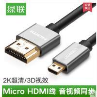 绿联Micro HDMI转HDMI线 手机平板电脑连接电视转接微型1.4高清线
