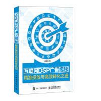 互联网DSP广告揭秘 精准投放与高效转化之道
