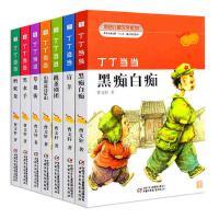 1.w丁丁当当(全7册)