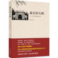 【二手书8成新】后的大师 邢军纪 北京十月文艺出版社