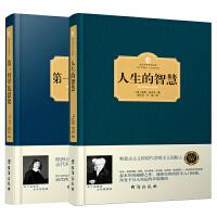 【精装】正版人生的智慧叔本华+第一哲学沉思集勒内笛卡尔阐述了生活的本质并教导人们如何在生活中获得幸福西方百年学术经典