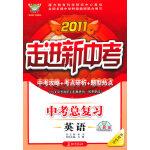 2011走进新中考―――英语(人教版)(学生用书)(2010年9月印刷)