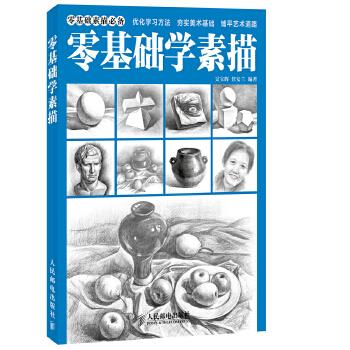 零基础学素描(pdf+txt+epub+azw3+mobi电子书在线阅读下载)
